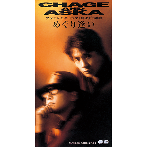 Image result for めぐり逢い CHAGE&ASKA